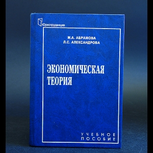 Абрамова М.А., Александрова Л.С. - Экономическая теория