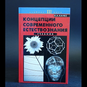 Канке В.А. - Концепции современного естествознания