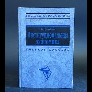 Олейник А.Н. - Институциональная экономика. Учебное пособие
