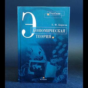 Борисов Е.Ф. - Экономическая теория