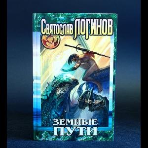 Логинов Святослав - Земные пути