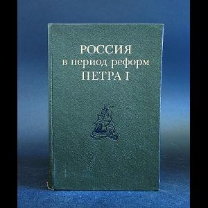Авторский коллектив - Россия в период реформ Петра I
