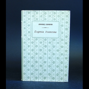 Леонов Леонид - Evgenia Ivanovna