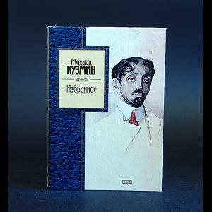 Кузмин Михаил - Михаил Кузмин Избранное