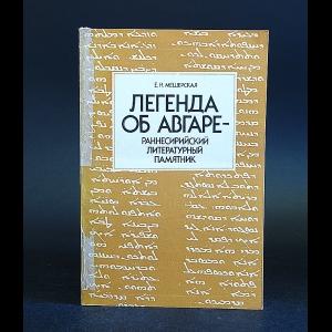Мещерская Е.Н. - Легенда об Авгаре - раннесирийский литературный памятник