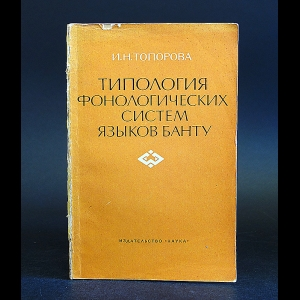 Топорова И.Н. - Типология фонологических систем языков Банту