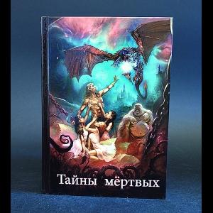 Санс Софья  - Тайны мёртвых