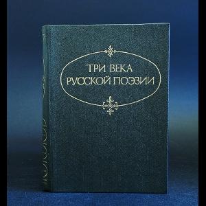 Авторский коллектив - Три века русской поэзии