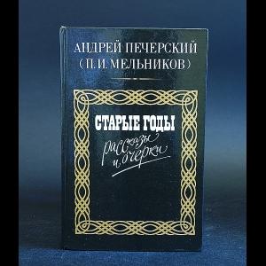 Печерский Андрей - Старые годы