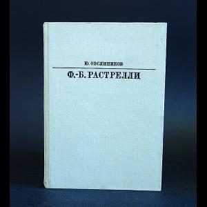 Овсянников Юрий - Ф.-Б. Растрелли