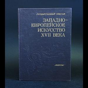 Авторский коллектив - Западно-европейское искусство XVII века