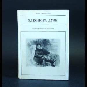 Синьорелли Ольга - Элеонора Дузе