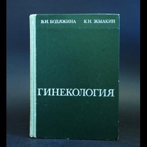 Бодяжина В.И., Жмакин К.Н. - Гинекология