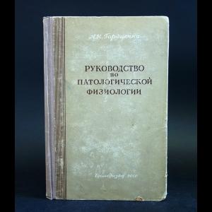 Гордиенко Андрей - Руководство по патологической физиологии