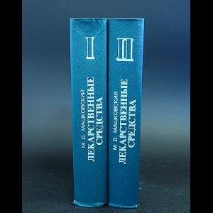 Машковский М.Д. - Лекарственные средства (комплект из 2 книг)