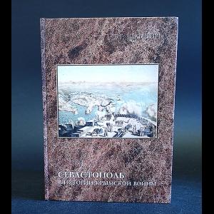 Шавшин В.Г. - Севастополь в истории Крымской войны