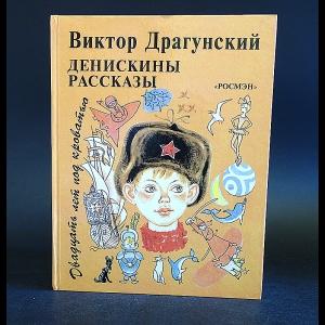 Драгунский Виктор - Денискины рассказы. Двадцать лет под кроватью