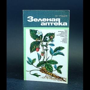 Рубцов В.Г. - Зеленая аптека