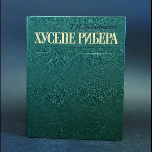 Знамеровская Т.П. - Хусепе Рибера
