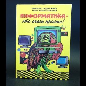 Тадеусевич Рышард, Хшонстовский Петр - Информатика - это очень просто!