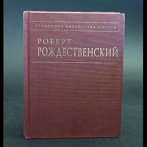 Рождественский Роберт - Роберт Рождественский Стихотворения