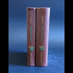 Гассенди Пьер  - Пьер Гассенди Сочинения в 2 томах (комплект из 2 книг)