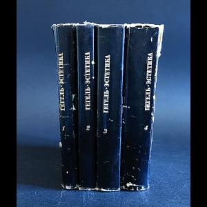 Георг Вильгельм Фридрих Гегель - Эстетика в 4 томах (комплект из 4 книг)