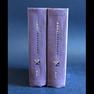 Давид Юм - Давид Юм Сочинения в 2 томах (комплект из 2 книг)