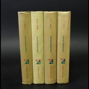 Платон - Платон Сочинения в 3 томах (комплект из 4 книг)
