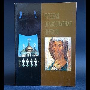 Карпов Борис, Ульянова И. - Русская Православная церковь