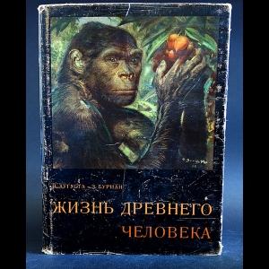 Аугуста Йозеф, Буриан Зденек - Жизнь древнего человека