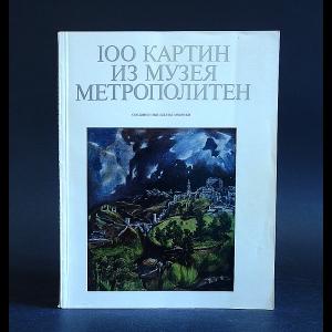 Авторский коллектив - 100 картин из музея Метрополитен