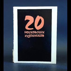 Авторский коллектив - Восьмая, девятая и десятая выставки двадцати московских художников