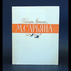 Колпинская  Е. - Пейзажи Армении М. Сарьяна