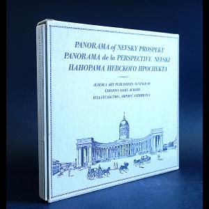 Авторский коллектив - Панорама Невского проспекта. Panorama of Nevsky Prospect