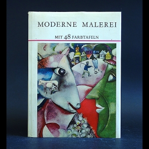 Авторский коллектив - Moderne Malerei. Mit 48 Farbtafeln