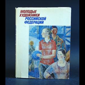 Авторский коллектив -  Молодые художники Российской Федерации. Выставка Молодость России 1976