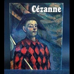 Барская Анна, Сезанн Поль  - Paul Cezanne