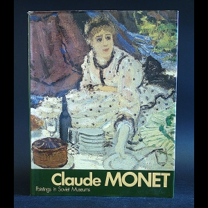 Авторский коллектив - Claude Monet Paintings in Soviet museums