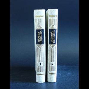 Цветаева Марина - Марина Цветаева Сочинения в 2 томах (комплект из 2 книг)