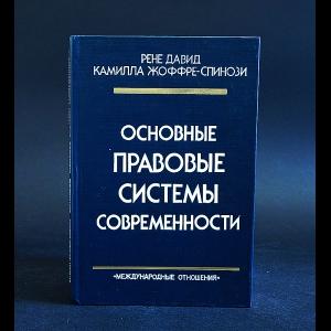 Давид Рене, Жоффре-Спинози Камилла - Основные правовые системы современности