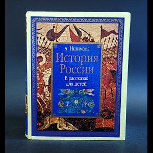 Ишимова А.О. - История России в рассказах для детей