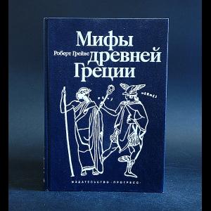 Грейвс Роберт - Мифы Древней Греции