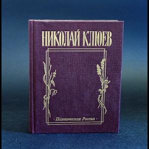Клюев Николай - Николай Клюев Стихотворения и поэмы