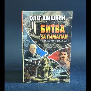Шишкин Олег -  Битва за Гималаи. НКВД: магия и шпионаж
