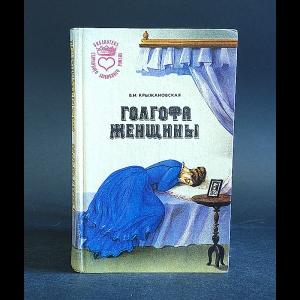 Крыжановская В.И. - Голгофа для женщины