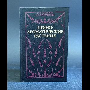 Машанов В.И., Покровский А.А. - Пряно-ароматические растения