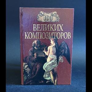 Авторский коллектив - Сто великих композиторов