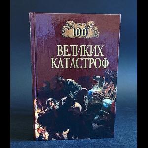 Ионина Н., Кубеев М. - Сто великих катастроф