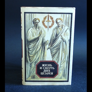Уайлдер Торнтон,  Костолани Деже - Жизнь и смерть двух Цезарей